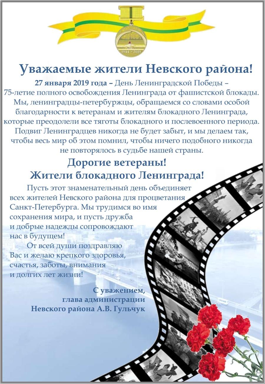 Поздравление про 75 лет блокады ленинграда