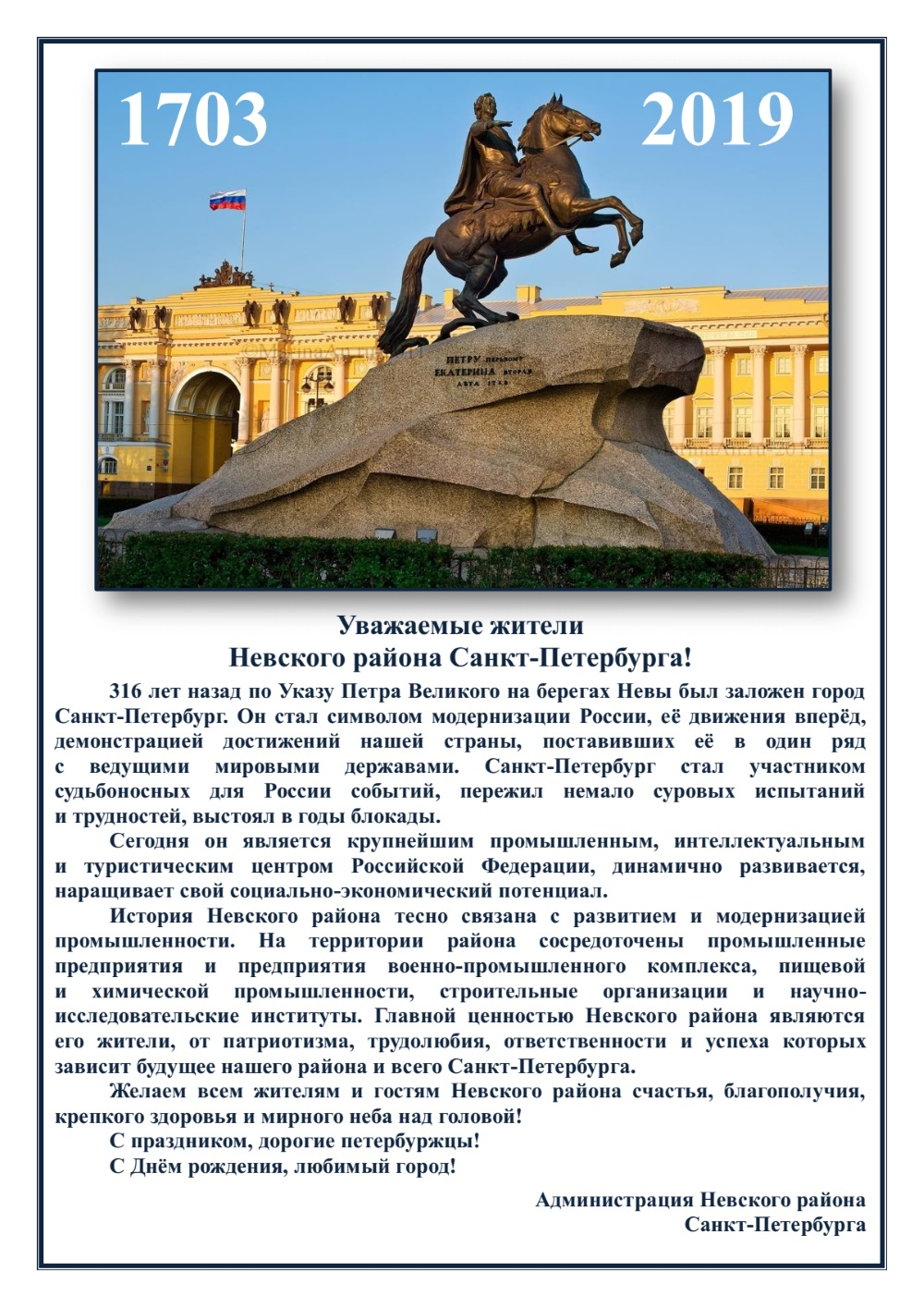 петербург поздравления с юбилеем течении двух лет